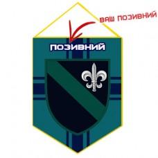 Вимпел 140 ОРБ МП (з Вашим позивним)