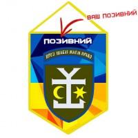 Вимпел 54 ОМБр (жовто-блакитний з Вашим позивним)