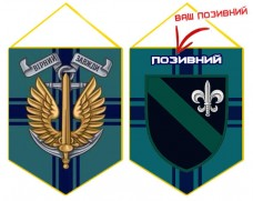 Вимпел 140 ОРБ МП (з Вашим позивним і знаком МП)