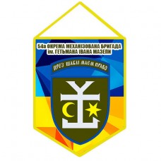 Вимпел 54 ОМБр (жовто-блакитний)
