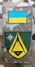 Нарукавна заглушка 22 військово-картографічна частина (піксель)
