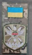 Нарукавна заглушка 203 Навчальна Авіаційна Бригада (піксель)