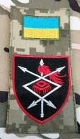Нарукавна заглушка Командування Військ Зв'язку та Кібернетичної Безпеки