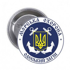 Значок Морська Охорона ДПСУ Одеський Загін