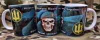 Керамічна чашка Морська Піхота Вірний Завжди Тризуб (череп в береті)
