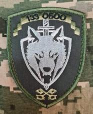 Нарукавний знак 133 ОБОО (олива)