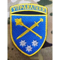 Нарукавний знак Оперативне Командування Схід Управління (кольоровий)