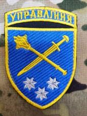 Купить Нарукавний знак Оперативне Командування Схід Управління (кольоровий) в интернет-магазине Каптерка в Киеве и Украине