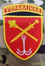 Нарукавний знак Оперативне Командування Південь Управління (кольоровий)