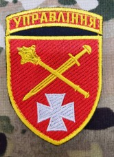 Нарукавний знак Оперативне Командування Захід Управління (кольоровий)