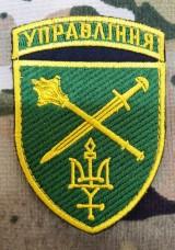 Нарукавний знак Оперативне Командування Північ Управління (кольоровий)