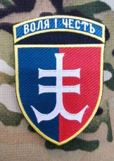 Нарукавний знак 35 ОБрМП Воля і Честь (кольоровий варіант)