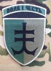 Нарукавний знак 35 ОБрМП Воля і Честь (польовий варіант)