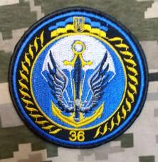 Нарукавний знак 36 ОБрМП (варіант)
