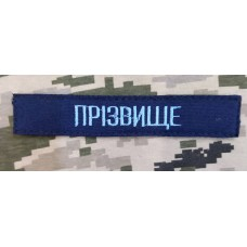 - Нашивка з прізвищем на замовлення ВМСУ
