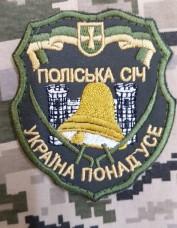 Нарукавний знак 10 ОМПБ Поліська Січ