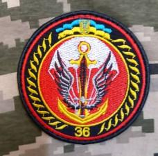 Нарукавний знак 36 ОБрМП (червоний варіант)