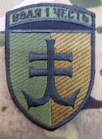 Нарукавний знак 35 ОБрМП Воля і Честь (польовий)