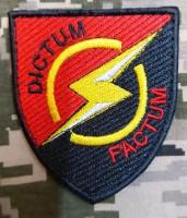 Нарукавний знак 54 ОРБ (червоно-чорний)