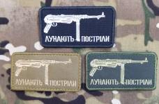 Купить Нашивка Лунають Постріли в интернет-магазине Каптерка в Киеве и Украине