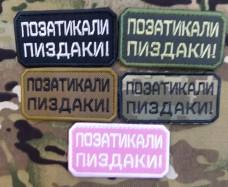Купить Нашивка Позатикали в интернет-магазине Каптерка в Киеве и Украине