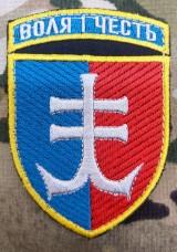 Нарукавний знак 35 ОБрМП Воля і Честь (кольоровий)