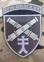 Нарукавний знак 44 ОАБр Вогонь запеклих не пече (польовий)