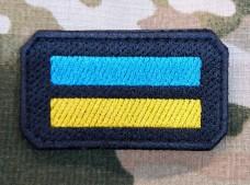 Нашивка Прапор України (стилізований)