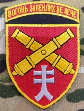 Нарукавний знак 44 ОАБр Вогонь запеклих не пече (кольоровий) Офіційний