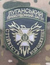 Нарукавний знак Луганський Прикордонний Загін (олива)