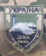 Нарукавний знак Дика Качка (піксель чорна нитка)