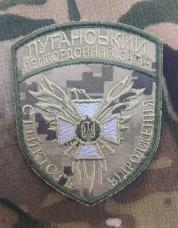 Нарукавний знак Луганський Прикордонний Загін (піксель)