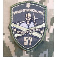 Нарукавний знак БрАГ 57 ОМПБр (польовий)