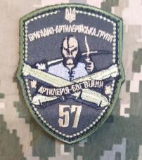 Купить Нарукавний знак БрАГ 57 ОМПБр (польовий) в интернет-магазине Каптерка в Киеве и Украине