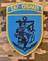 Нарукавний знак 137 ОБМП (кольоровий)