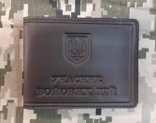 Обкладинка УБД Учасник Бойових Дій шкіряна (коричнева з люверсом)