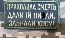 Купить Нашивка Приходила Смерть (олива) в интернет-магазине Каптерка в Киеве и Украине
