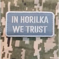 Нашивка In Horilka We Trust