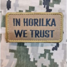 Нашивка In Horilka We Trust (койот)