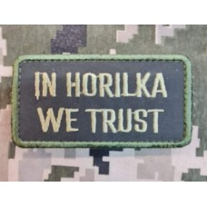 Нашивка In Horilka We Trust (олива)