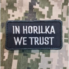 Нашивка In Horilka We Trust (чорна)