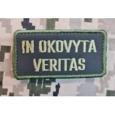Нашивка In Okovyta Veritas (олива)
