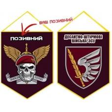 Вимпел 79 ОДШБр (з Вашим позивним)