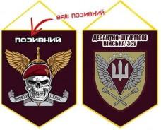Вимпел Командування ДШВ (з Вашим позивним)