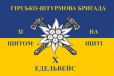 Прапор 10 ОГШБр Едельвейс