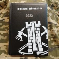 Щоденник Інженерні Війська ЗСУ чорний Датований 2022 рік