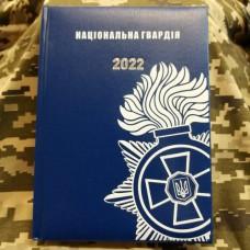 Щоденник Національна Гвардія синій Датований 2022 рік