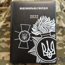 Щоденник Національна Гвардія Тризуб чорний Датований 2022 рік