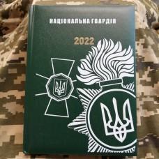 Щоденник Національна Гвардія Тризуб зелений Датований 2022 рік
