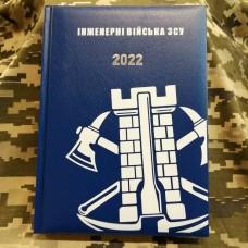 Щоденник Інженерні Війська ЗСУ синій Датований 2022 рік